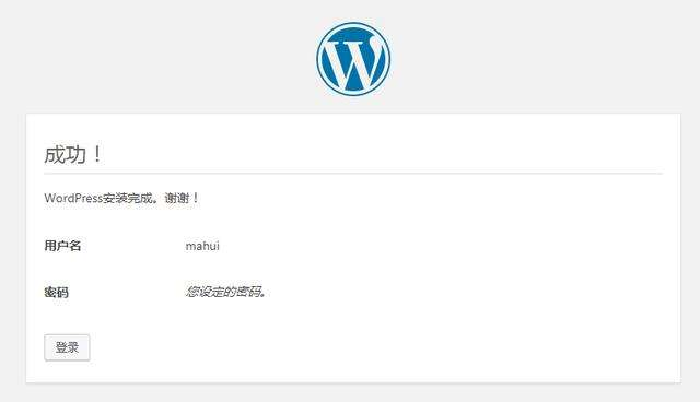 WordPress 建站教程 第一期:安装 WordPress-Wr 博客