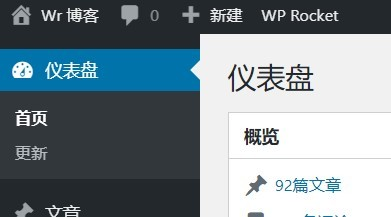 去除 WordPress 管理菜单栏 WordPress logo-Wr 博客